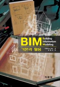 BIM 기본과 활용