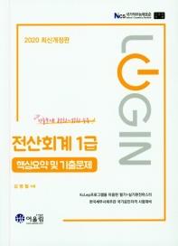 전산회계 1급 핵심요약 및 기출문제(2020)(Login)(개정판)