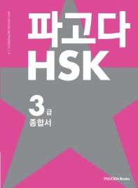 파고다 HSK 3급 종합서(전3권)