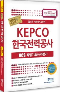 KEPCO 한국전력공사 NCS 직업기초능력평가(2017)(한번에 패스하기)