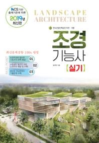 조경기능사 실기(2019)(최신판)
