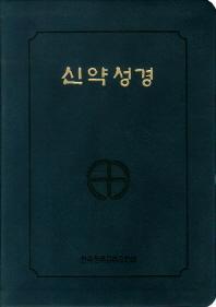 신약성경(46판)(전단)(금장색인)(250200)(2판)