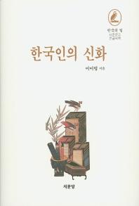 한국인의 신화(서문문고 큰글씨책)(양장본 HardCover)