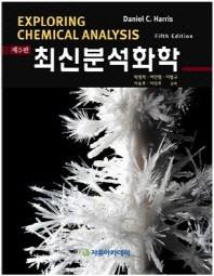 최신분석화학(5판)