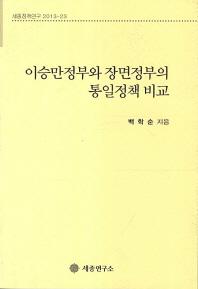 이승만정부와 장면정부의 통일정책 비교(세종정책연구 2013-23)