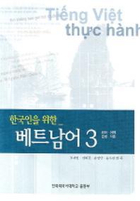 베트남어 3(한국인을 위한)