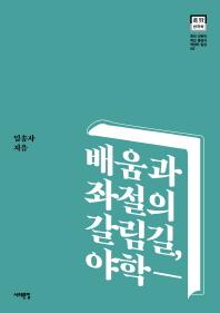 배움과 좌절의 갈림길 야학(한국 근현대 학교 풍경과 학생의 일상 8)