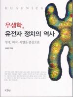 우생학 유전자 정치의 역사 (영국 미국 독일을 중심으로)