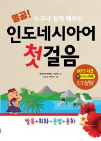열공 인도네시아어 첫걸음(누구나 쉽게 배우는)