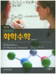 모티머의 화학수학(4판)