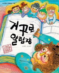 거꾸로 알림장(아이앤북 인성동화 10)