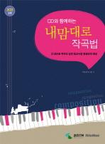 CD와 함께하는 내맘대로 작곡법(CD2장포함)