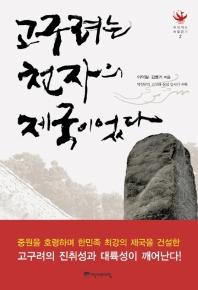 고구려는 천자의 제국이었다(고구려최대강역지도1장포함)(우리 역사 바로잡기 2)