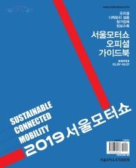 서울모터쇼 오피셜 가이드북(2019)