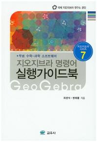 지오지브라 명령어 실행가이드북(지오지브라 시리즈 7)