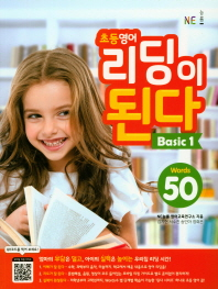 초등 영어 리딩이 된다 Basic. 1(NE능률)