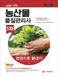 농산물품질관리사 1차 한권으로 끝내기(2019)(15판)