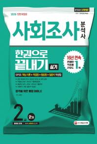 사회조사분석사 2급 2차 실기 한권으로 끝내기(2019)(전면개정판)