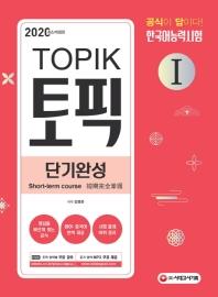 한국어능력시험 TOPIK1(토픽1) 단기완성(2020)(개정판 3판)