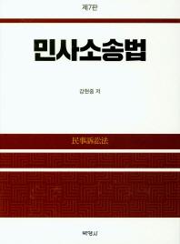 민사소송법(7판)(양장본 HardCover)