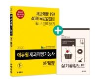 제과제빵기능사 실기 끝장(2020)(에듀윌)