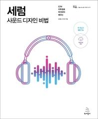 세럼 사운드 디자인 비법(위키북스 Mac & Life 시리즈 11)