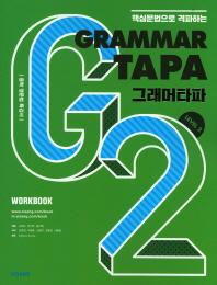 Grammar TAPA(그래머타파) Level. 2(핵심문법으로 격파하는)