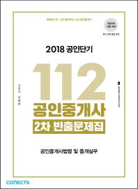 112 공인중개사 2차 공인중개사법령 및 중개실무 빈출문제집(2018)