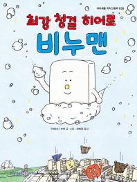최강 청결 히어로 비누맨(아이세움 지식그림책 38)(양장본 HardCover)