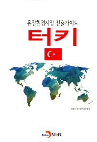 유망환경시장 진출가이드: 터키