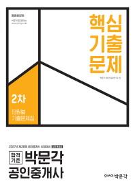 공인중개사 2차 핵심기출문제 단원별 기출문제집(2017)(합격기준)(개정판)