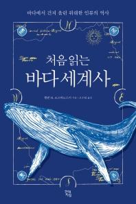 처음 읽는 바다 세계사