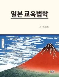 일본 교육법학