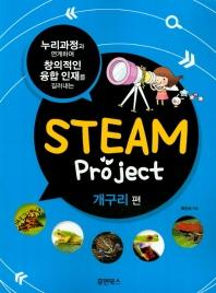 Steam Project 개구리편(누리과정과 연계하여 창의적인 융합 인재를 길러내는)