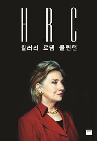 HRC(힐러리 로댐 클린턴)