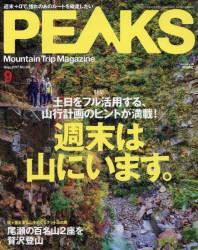 피크스 PEAKS 2017.09