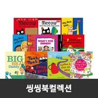 씽씽북컬렉션 (전 11종) / 초등영어 / 어린이영어 / 원어민발음