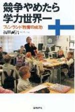[해외]競爭やめたら學力世界一 フィンランド敎育の成功