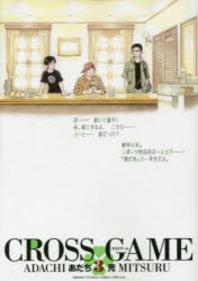 [해외]クロスゲ-ム 3