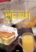 샌드위치(BEST RECIPE BOOK 1)