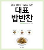대표 밥반찬(매일 먹어도 질리지 않는)(LIVING COOK 2)