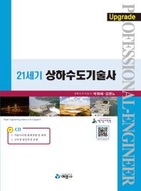 상하수도기술사(21세기)(개정판)(CD1장포함)
