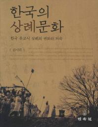 한국의 상례문화(양장본 HardCover)