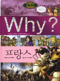 Why 세계사: 프랑스(초등역사학습만화 W17)(양장본 HardCover)
