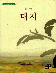 대지(STEADY BOOKS 57)
