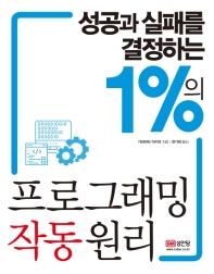 1%의 프로그래밍 작동 원리(성공과 실패를 결정하는)