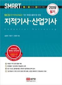 지적기사 산업기사 필기(2019)(SMART)(5판)