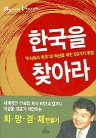 한국을 찾아라