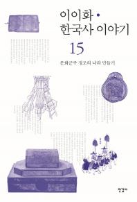 이이화 한국사 이야기. 15  문화군주 정조의 나라 만들기