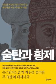술탄과 황제